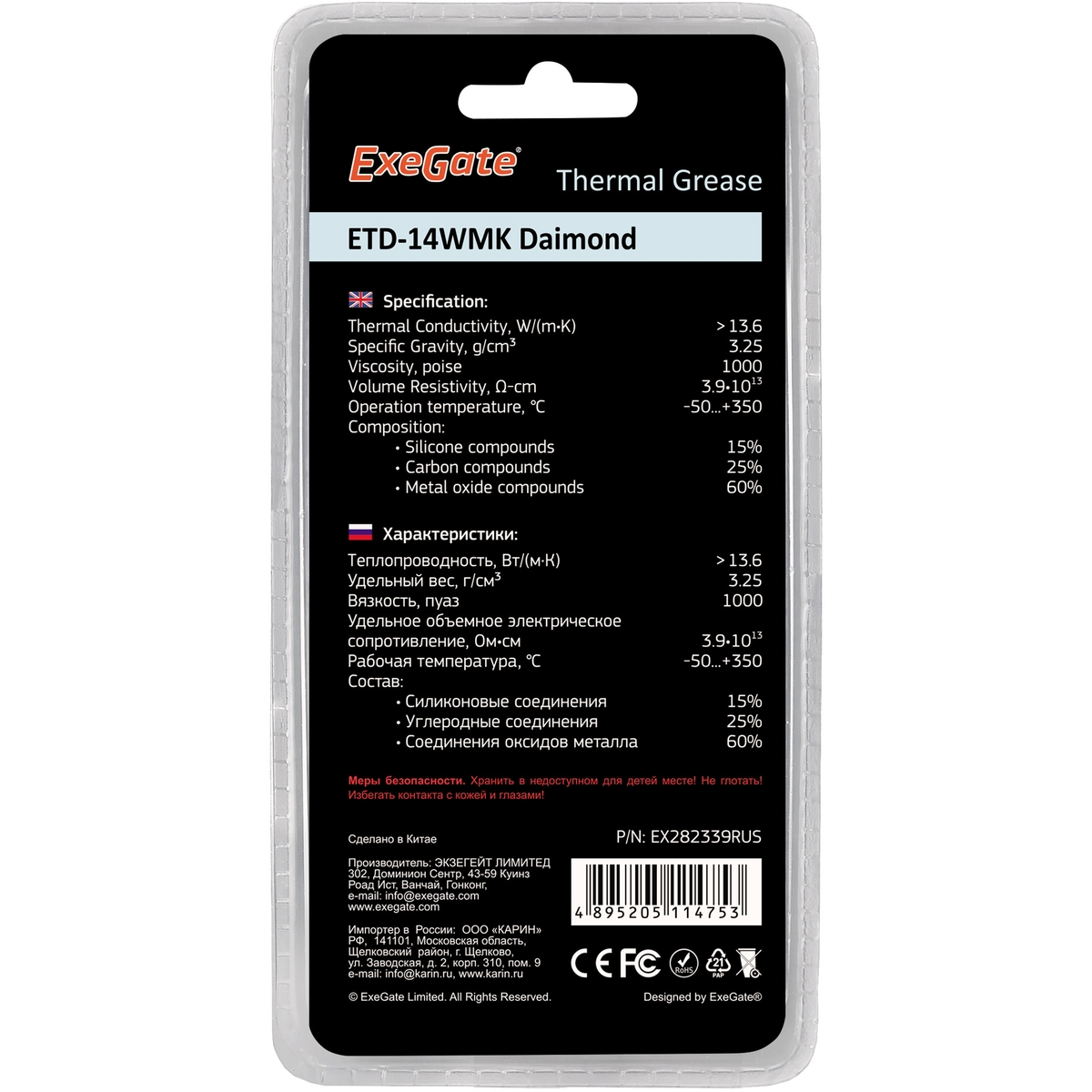 Thermal grease ExeGate ETD-14WMK Daimond 2g
