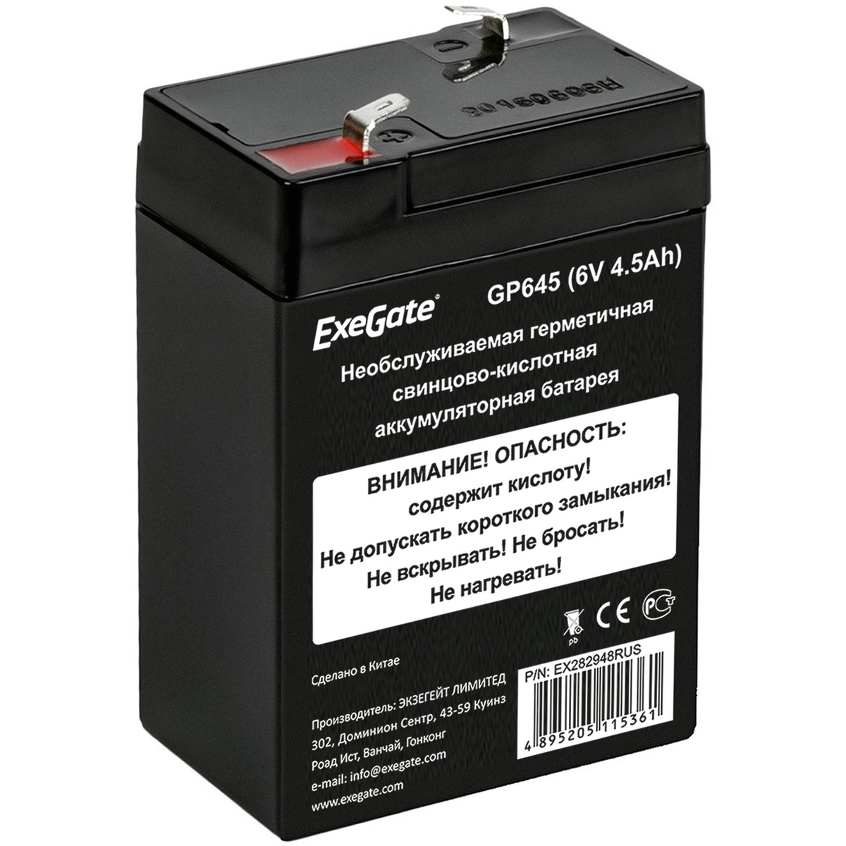Battery ExeGate GP645